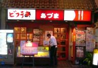 bifutekiazuma.jpg