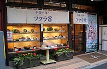 fukuraya.jpg
